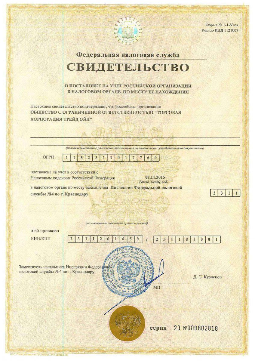Регистрация ооо краснодар налоговая кбк для уплаты госпошлины регистрации ип