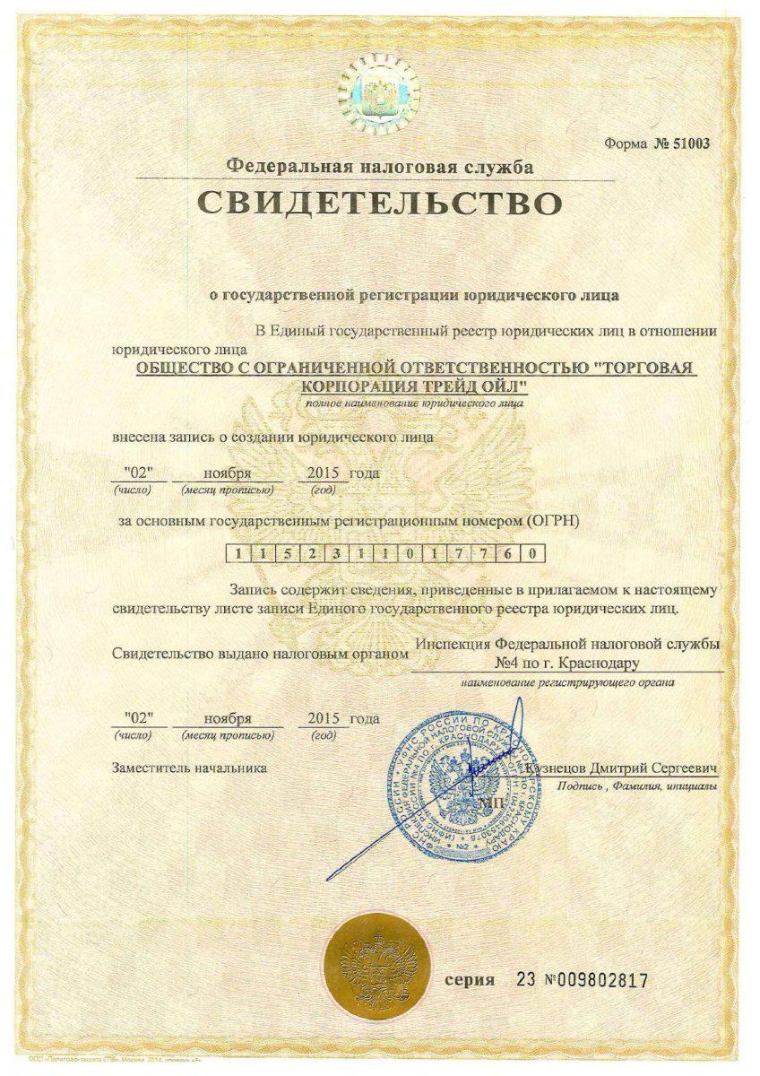 Регистрация ооо краснодар под ключ ооо юникредит лизинг свидетельство о регистрации