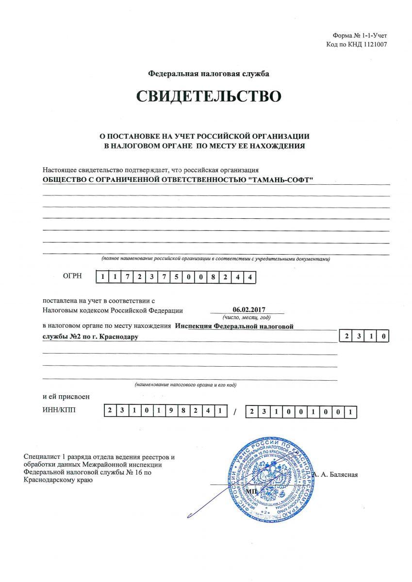 Регистрация ооо в краснодаре ифнс документы для регистрация ип в ифнс